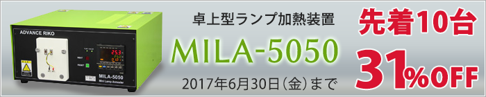 卓上型ランプ加熱装置 MILA-5050 特別価格キャンペーン