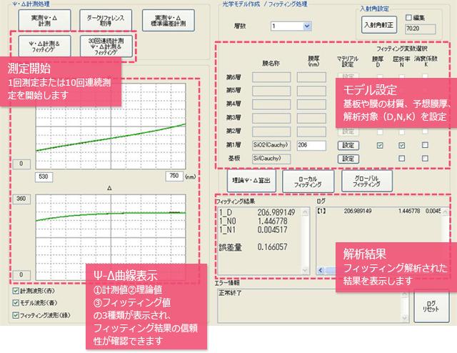 img_ellipsometer_07