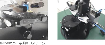 Φ150mm 手動R-θステージ