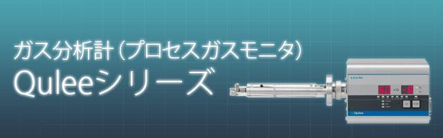 ガス分析計(プロセスガスモニタ) Quleeシリーズ