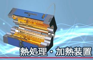 熱処理・加熱装置イメージ