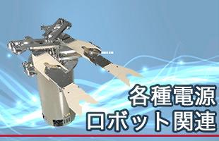 各種電源・ロボット関連イメージ