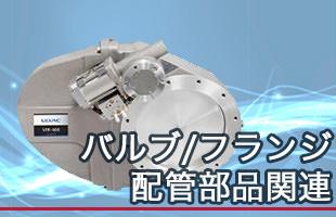 バルブ/フランジ 配管部品関連イメージ