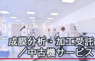 成膜分析・加工受託/中古機サービスイメージ