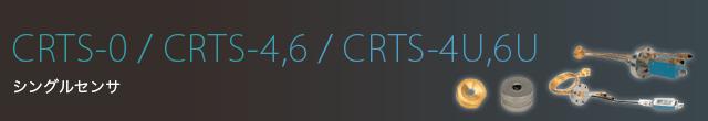 CRTS-0、CRTS-4,6、CRTS-4U,6U