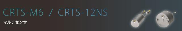 CRTS-M6 / CRTS-12NS