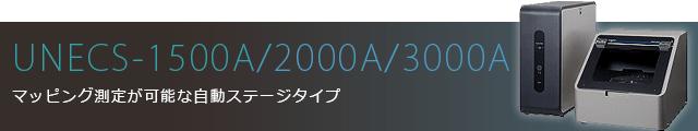 UNECS-1500A/2000A/3000A