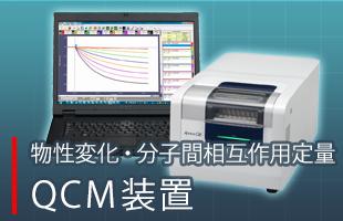 物性変化・分子間相互作用定量 QCM装置