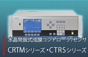 水晶発振式成膜コントローラ/センサ CRTMシリーズ・CTRSシリーズ