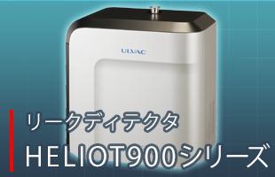 リークディテクタ HELIOT900シリーズ