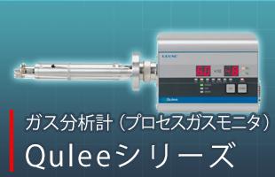 ガス分析計(プロセスガスモニタ)Quleeシリーズ