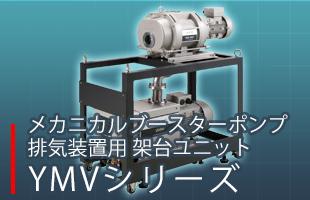 メカニカルブースターポンプ排気装置用 架台ユニット YMVシリーズ